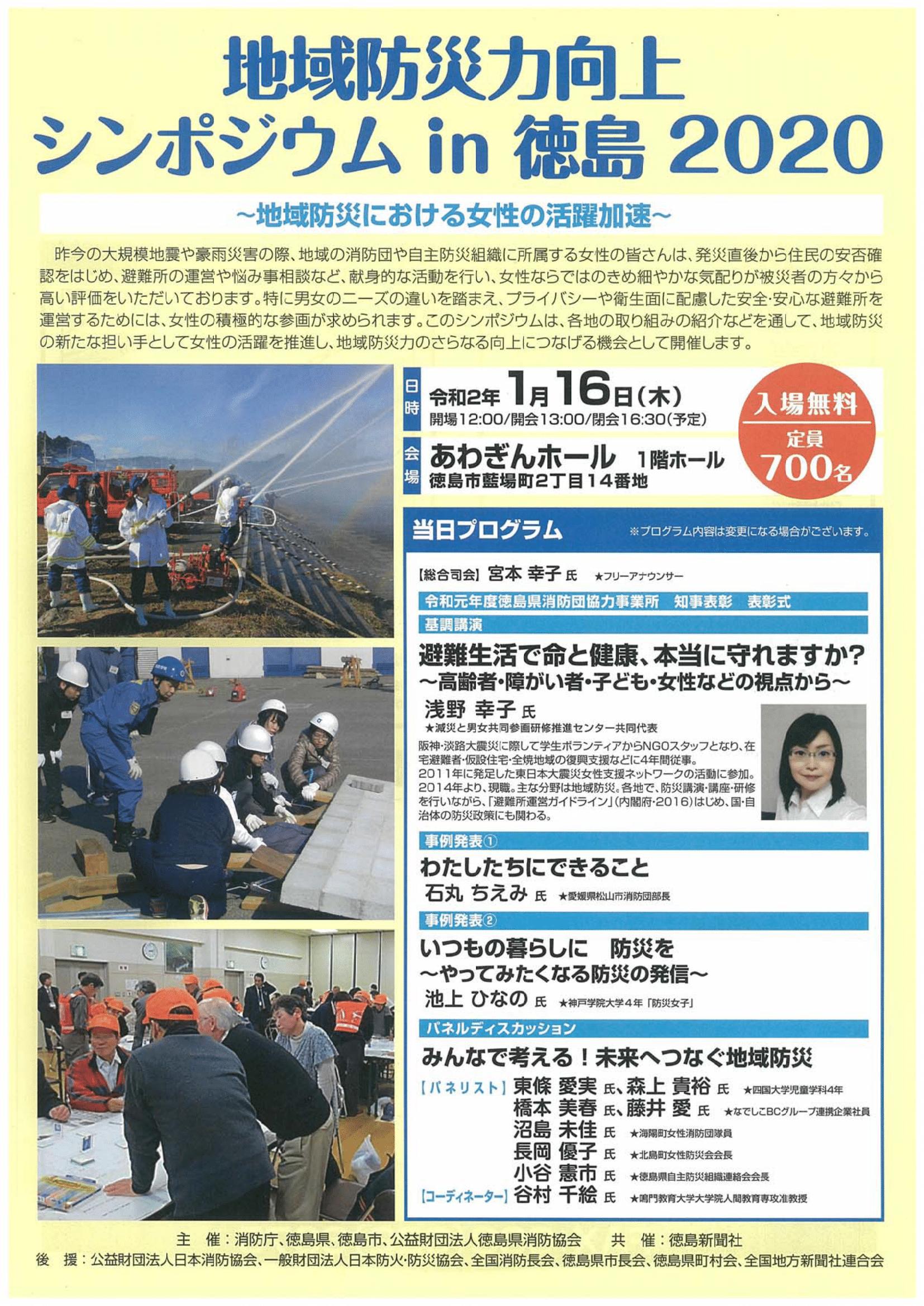 地域防災力向上シンポジウム in 徳島 2020